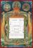 Detailed Horoscope in Tibetan